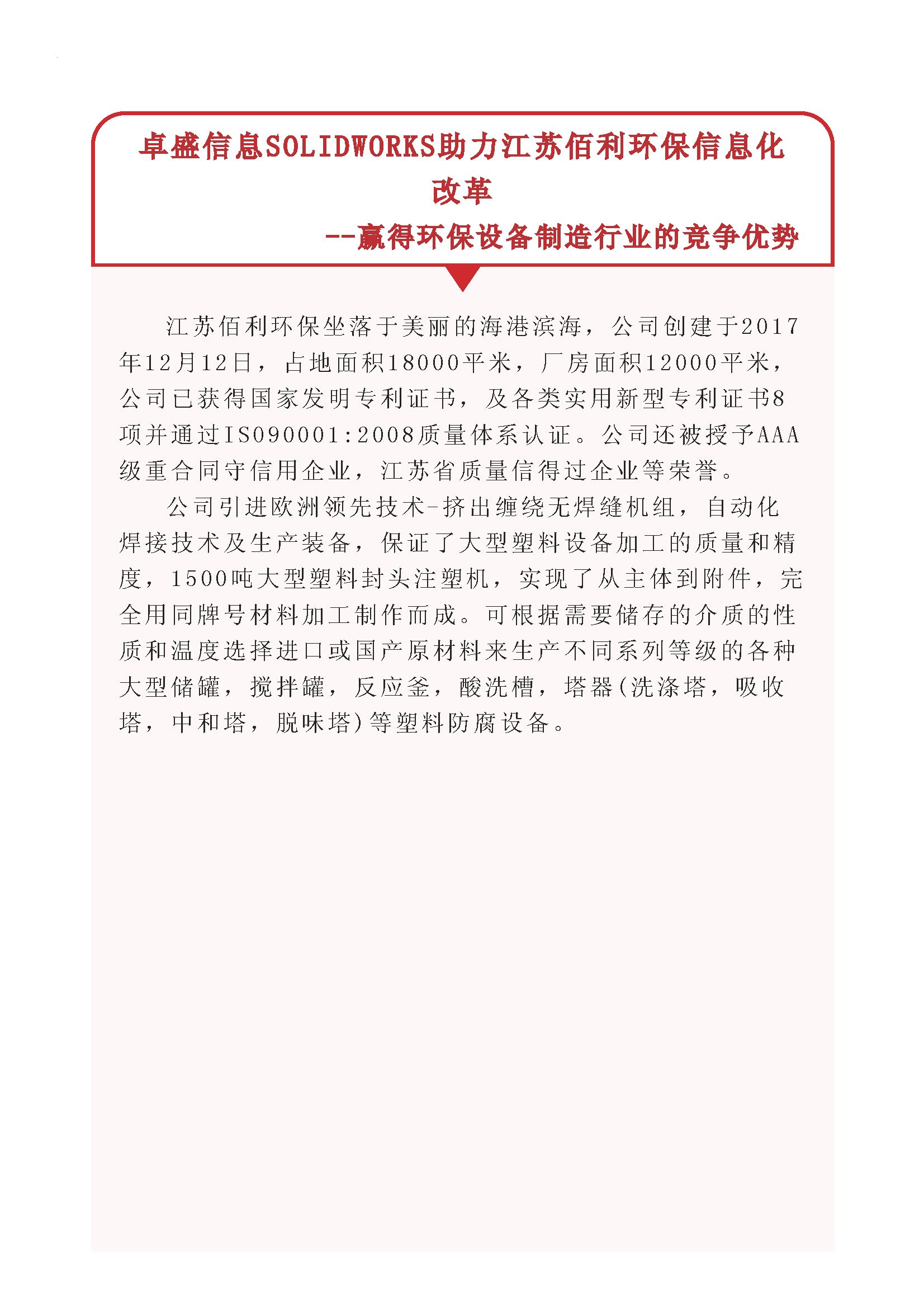 135editor_03041424_60407d0a640ba20210304142410_页面_01.png