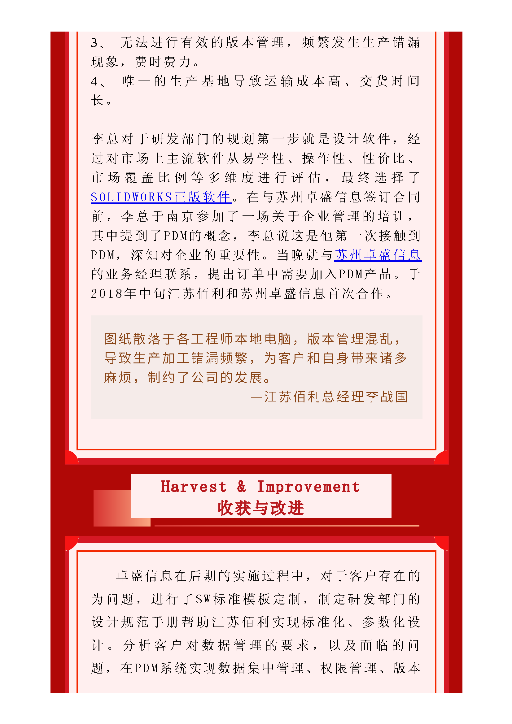 135editor_03041424_60407d0a640ba20210304142410_页面_03.png