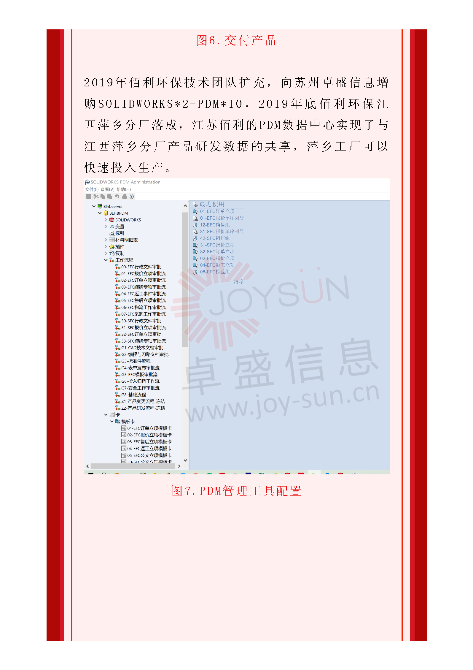 135editor_03041424_60407d0a640ba20210304142410_页面_08.png