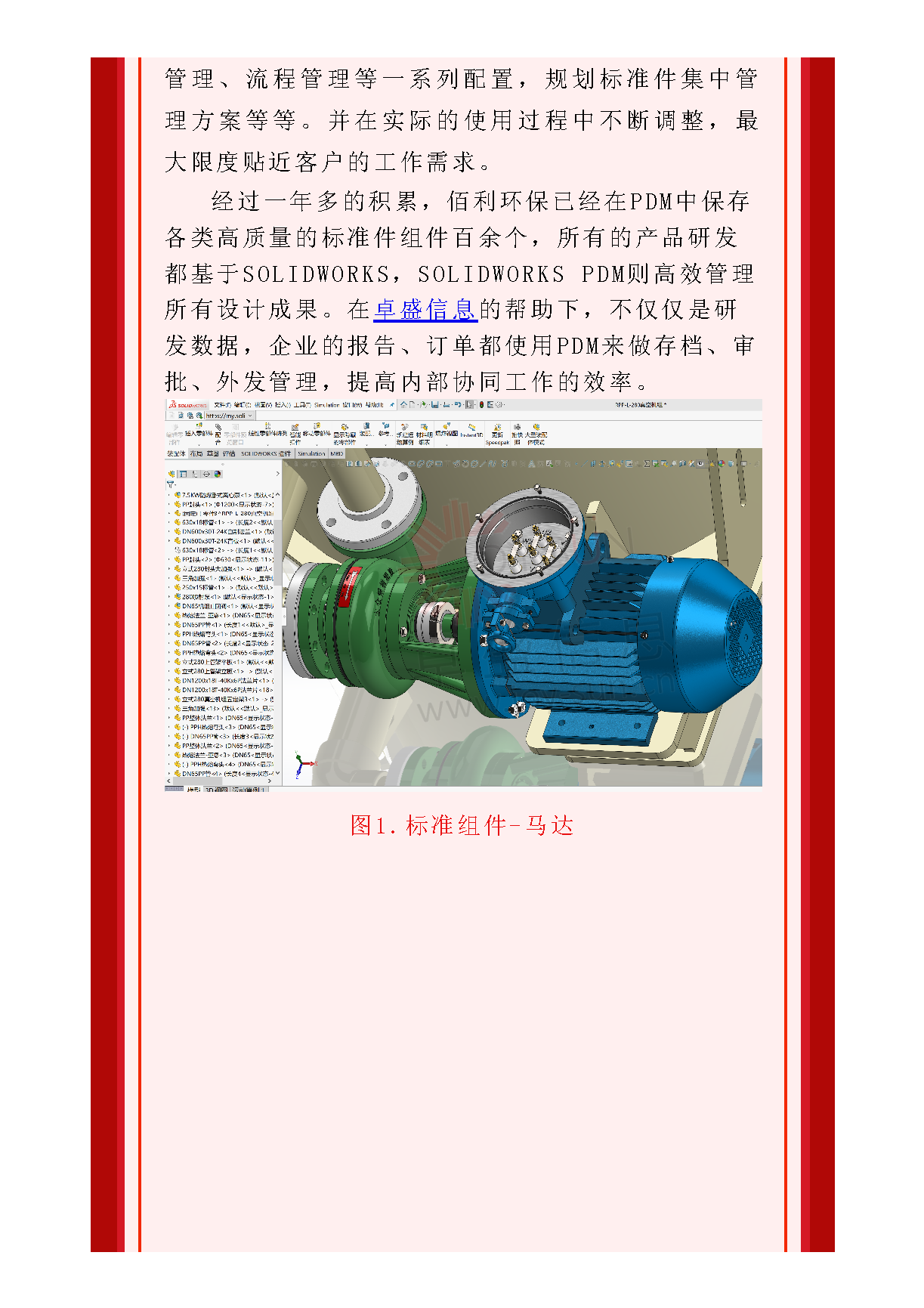 135editor_03041424_60407d0a640ba20210304142410_页面_04.png