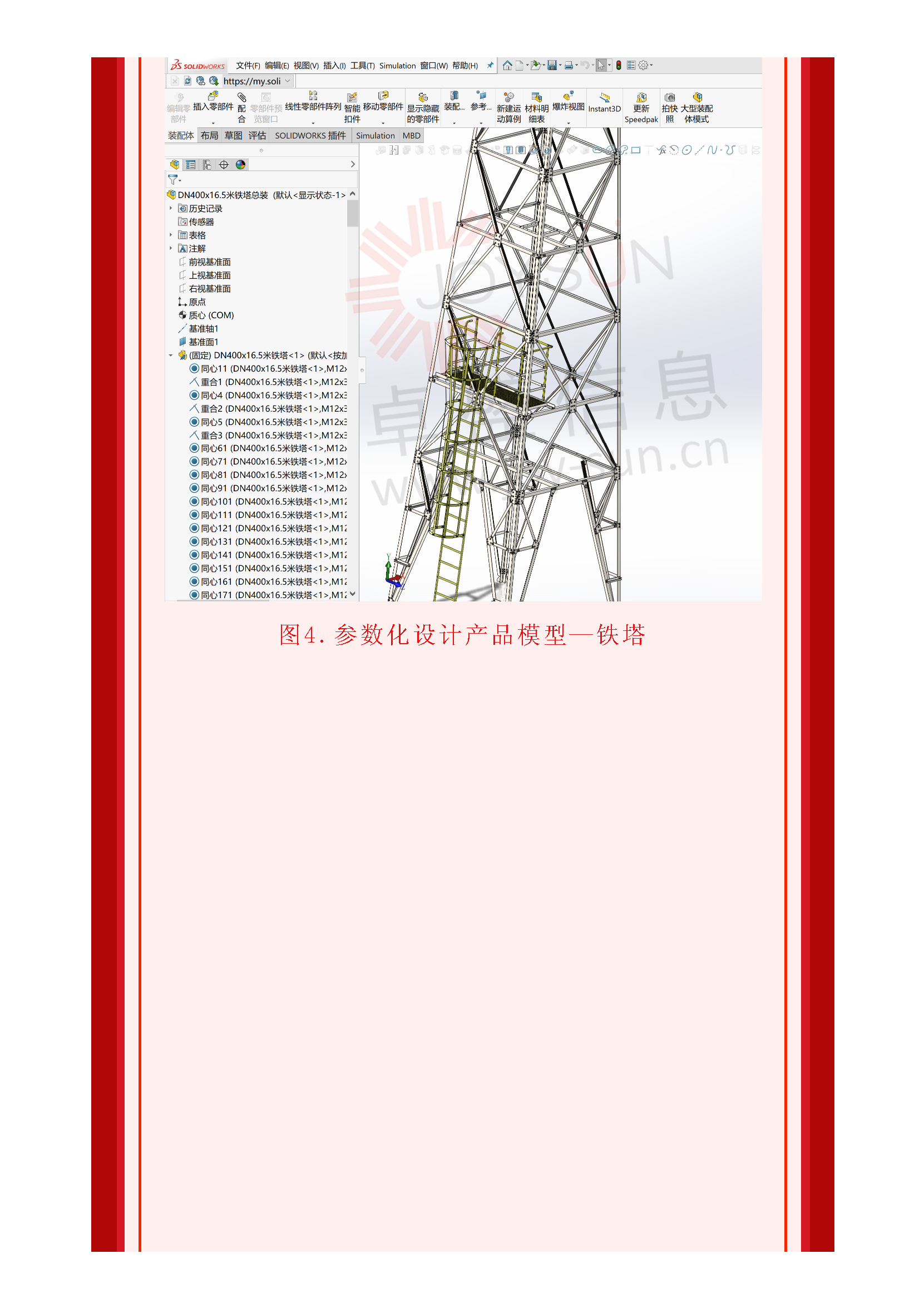 135editor_03041424_60407d0a640ba20210304142410_页面_06.png