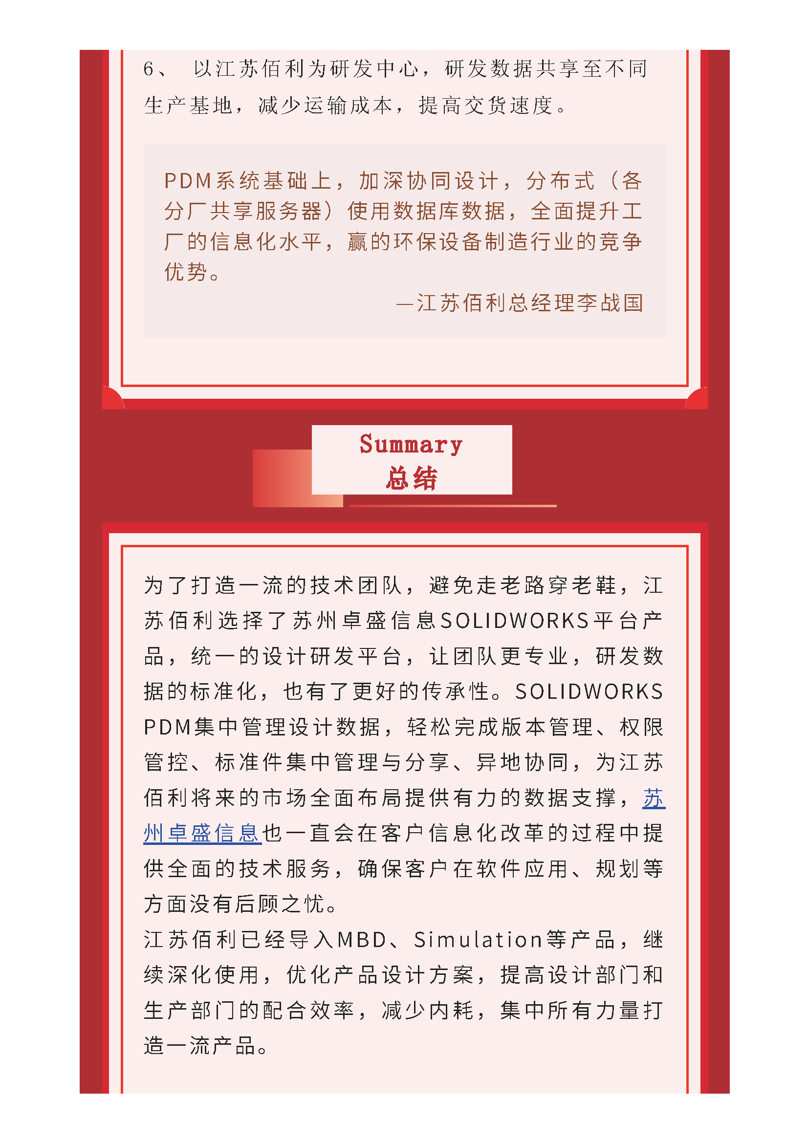135editor_03041424_60407d0a640ba20210304142410_页面_10.png